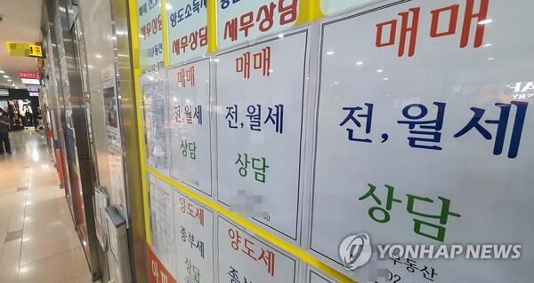 서울의 한 부동산 공인중개사 사무소 앞