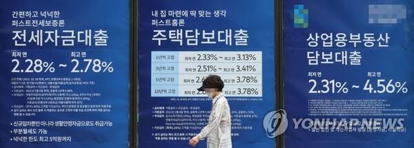 서울 시내 한 은행 외벽에 부착된 대출 광고